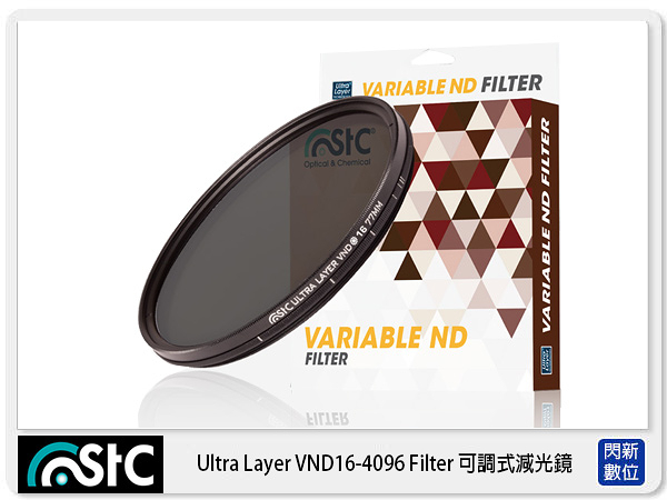 送USB 小米風扇~ STC Ultra Layer Variable ND16-4096 Filter 可調式減光鏡 82mm(82,公司貨)可調 減光鏡