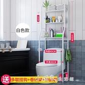 馬桶置物架 壁掛洗衣機馬桶架落地廁所洗手間吹風機收納架子【2021歡樂購】