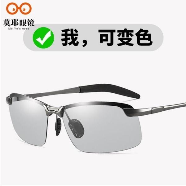 現貨 墨鏡3043變色偏光鏡太陽鏡男潮開車專用司機駕駛眼鏡 全館9折起