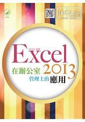 Excel 2013 在辦公室管理上的應用