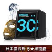 [UNICAT變臉貓] 日本備長炭-大水滴 保濕 抗氧化 黃金黑面膜 (補水精裝版 10片/盒)