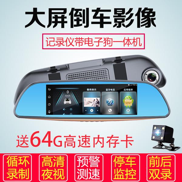 大屏行車記錄儀電子狗測速一體機高清夜視前後雙鏡頭倒車影像 YTJ新年禮物