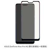 ASUS ZenFone Max Pro M2 (一般 滿版) 保護貼 玻璃貼 抗防爆 鋼化玻璃膜 螢幕保護貼ZB631KL