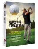 輕鬆揮桿,打好高爾夫:了解揮桿物理,學好高爾夫的捷徑
