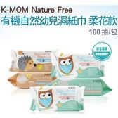 韓國 K MOM 有機自然幼兒濕紙巾(柔花款)100張【小三美日】圖案隨機出貨