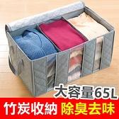 透明竹炭防塵收納袋 大容量65L 衣物收納袋 收納包 整理箱 儲物袋 衣物袋 可折疊【RS940】