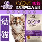 【培菓平價寵物網】Wellness寵物健康》CORE無穀幼貓低敏聰明活力食譜-5lb/2.26kg