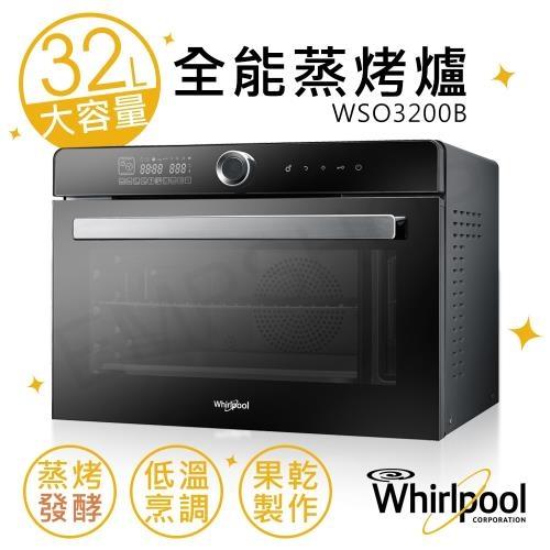 Whirlpool 惠而浦 32L 全能蒸烤爐 WSO3200B