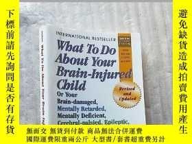 二手書博民逛書店What罕見To Do About Your Brain-Injured Child 小16開【內頁幹凈】Y1