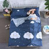 隔臟睡袋成人旅行純棉出差單人便攜式賓館防臟床單雙人室內  ys1871『時尚玩家』