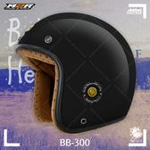 [安信騎士] BB-300 素色 黑色 300 復古帽 安全帽 小帽體 Bulldog 內襯可拆