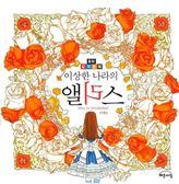 貝比幸福小舖【91066-5C】韓國代購-韓文版成人減壓著色繪本-愛麗絲