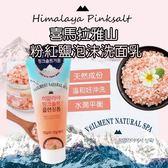 韓國 LG 喜馬拉雅山 粉紅鹽泡沫洗面乳 200ml 清潔 洗臉 潔顏 潔面 清爽 保養
