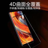 新年特賣 4D鋼化膜 小米 MIX 保護膜 曲面 絲印 滿版 手機膜 不碎邊 防指紋 透明 螢幕保護貼