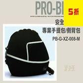 【尋寶趣】(小)半罩式 安全帽 專業手提包/側背包 附背帶 收納包 A星可參考 PB-G-XZ-008-M