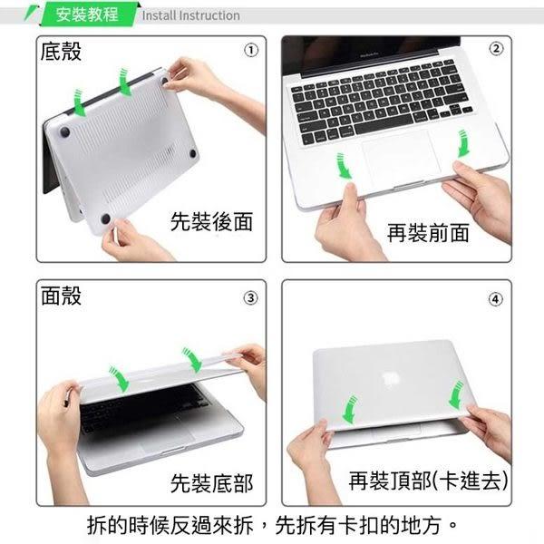 【萌萌噠】MacBook Pro Retina 無光碟  蘋果商務簡約款 半透磨砂系列保護殼 上下二合一組合 保護套
