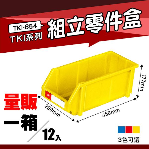 【量販一箱】天鋼 TKI-854 組立零件盒(12入) (黃) 耐衝擊分類盒 零件盒 分類盒 五金收納盒