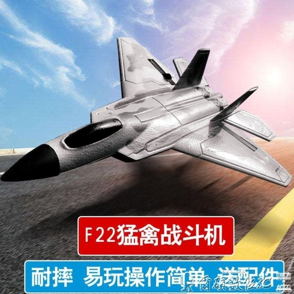 空拍機 超大無人機遙控飛機航拍戰斗機航模固定翼滑翔機兒童玩具F22行器 LX爾碩 交換禮物
