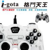 [富廉網] i-gota【愛購它】格鬥天王(JP-2010)