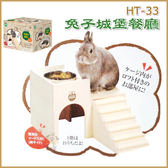 *WANG*【06070097】日本MARUKAN《兔子城堡餐廳》HT-33