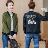 小外套女春秋裝短款新款韓版雙面穿寬鬆bf原宿風夾克棒球服潮     时尚教主