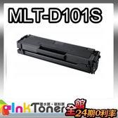 SAMSUNG MLT-D101S 相容碳粉匣(黑色)一支【適用】ML-2165/ML-2165W/SCX-3405/3405F/SF-760P