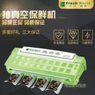抽真空封口機 全自動小型家用食品茶葉阿膠糕真空包裝機打包塑封MBS「時尚彩虹屋」