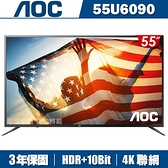 (送基本安裝)美國AOC 55吋4K HDR液晶顯示器+視訊盒55U6090