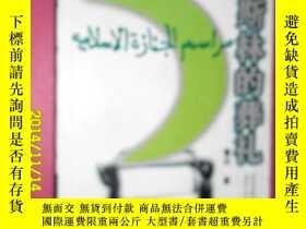 二手書博民逛書店《穆斯林的葬禮》罕見霍達 著 北京十月文藝出版社 1988年1版