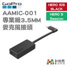 【和信嘉】AAMIC-001 專業級3.5mm 麥克風接頭 HERO6 HERO7 適用 台閔公司貨