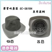 【原廠公司貨】SAMPO聲寶 吸塵器 EC-SB18H 專用濾網 【德泰電器】