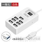 USB分線器多功能一拖四七一拖十usp多接口擴展器轉接頭開關多孔轉換器『新佰數位屋』