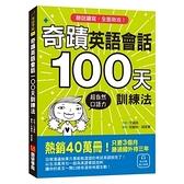 奇蹟英語會話100天訓練法(熱銷40萬冊.只要3個月.立即擁有超自然口語力.聽說