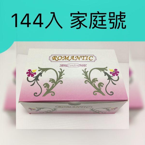 【滿199免運/附發票】144入保險套 樂蔓蒂斯衛生套 家庭號大包裝避孕套