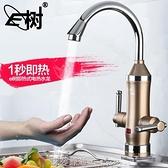 電熱水龍頭即熱式速熱加熱廚房自來水龍頭加熱器電家用小廚寶愛莎嚴選