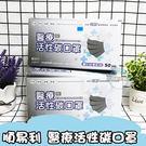 順易利 醫療活性碳口罩 50入盒 MIT台灣製造 | OS小舖