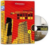 Discovery 解構住宅建築:從地基到屋頂 DVD (購潮8)
