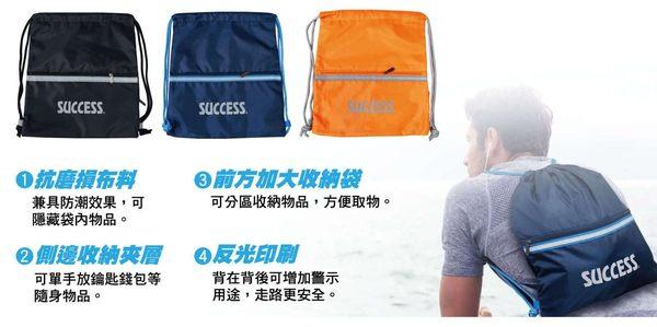 義大文具~成功 S1825 多用途雙肩背袋