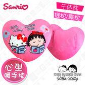 【Hello Kitty x 小丸子】聯名款 午安枕 心型暖手枕(正版授權)