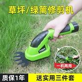 割草機 家用小型割草機充電式剪草機神器除草綠籬多功能草坪鋰電動修剪機【八折搶購】