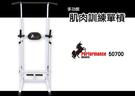 【 X-BIKE 晨昌】 肌肉訓練單槓/...