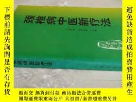 二手書博民逛書店La罕見Chine en construction(1983年7-12期合訂本)郵票冊頁贈品齊全Y189569