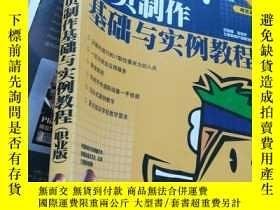 二手書博民逛書店Dreamweaver罕見8中文版網頁製作基礎與實例教程:職業版