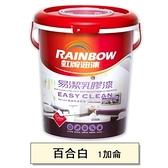 彩虹屋易潔乳膠漆 百合白 1G