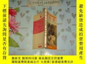 二手書博民逛書店紅領巾書架《夏伯陽》文泉兒童書罕見50817-23Y119 編委