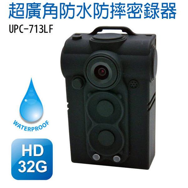 隨身寶 超廣角 防水 防摔 密錄器 行車 記錄器 基本版 32G (UPC-713LF)
