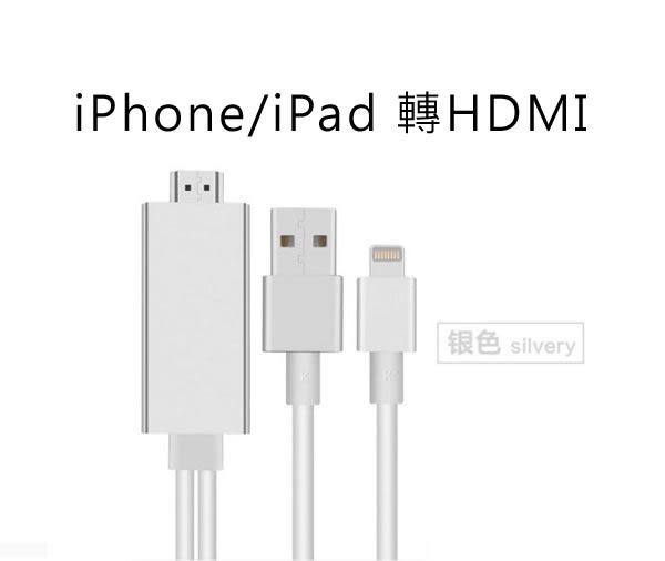 iPhone 6 6S plus iphone6 蘋果 apple 轉 HDMI 手機高清傳輸線 1080P 電腦 手機 電視 螢幕 BOXOPEN