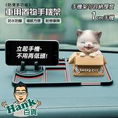 「指定超商299免運」車用置物手機架 收納墊 手機座 置物墊 附停車牌[品WAY+]【G0082】