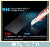 華為 MediaPad T2 7.0 平板鋼化玻璃膜 螢幕保護貼 0.26mm鋼化膜 9H硬度 鋼膜 保護貼 螢幕膜