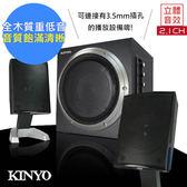 【KINYO】典雅風2.1聲道3D木質音箱喇叭/音響(KY-1703)震撼你的心跳